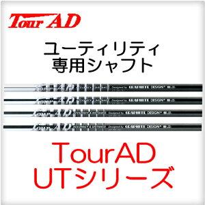 【UT専用】グラファイトデザインTourADUTシリーズシャフト単品国内正規品