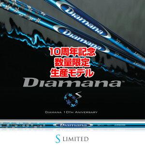 【10周年記念モデル】【ウッド用】2014年モデル三菱レイヨンディアマナSLimitedシャフト単品【63/73】国内正規品【新品】