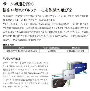 三菱レイヨンフブキFUBUKIVseriesシャフト単品
