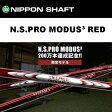 [クーポン有][限定]日本シャフト N.S.PRO MODUS3 RED リミテッド モーダス3 レッド アイアン用スチールシャフト 6本セット(#5-9,PW) [正規品][新品]