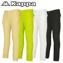 [クーポン有][56%off]カッパゴルフ COLLEZIONE メンズ ロングパンツ KC612PA04 春夏[新品]16SSKappaGolf男性用紳士ゴルフウェアアパレルボトムスズボンストレッチUV