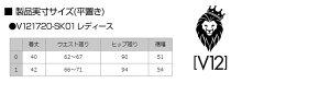 V12ヴィ・トゥエルヴ2017レディーススカートV121720-SK01