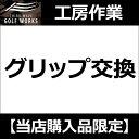 【工房作業】グリップ交換 1本〜...