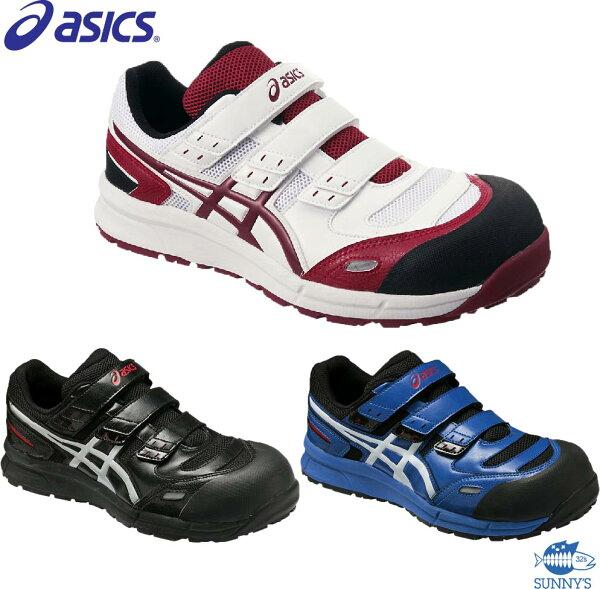 正規品  FCP102 ASICSアシックス安全靴スニーカー脱ぎ履きが簡単なベルト仕様ウィンジョブJSAA認定品25.0cm〜