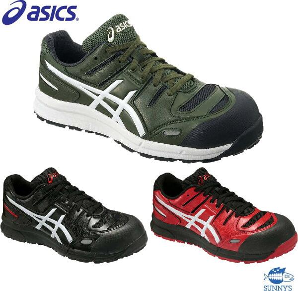 正規品 ASICSアシックス安全靴スニーカー甲高の方や幅広の方もフィッティングしやすいシューレースウィンジョブJSAA認定品