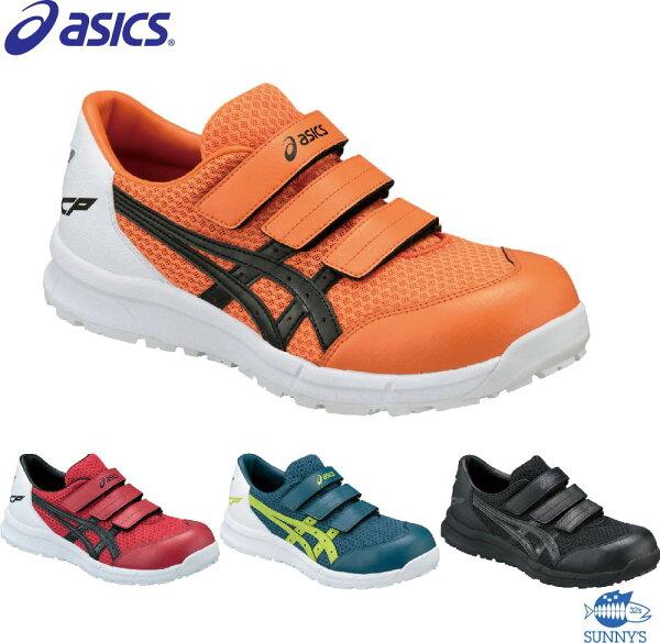 ASICSアシックスFCP202安全靴スニーカー軽量メッシュ素材A種先芯αゲル耐油ラバーウィンジョブJSAA認定品24.5cm〜