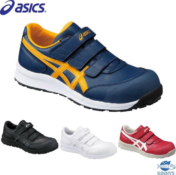 ASICSアシックスFCP301安全靴ベルトタイプスニーカー軽量メッシュ素材A種先芯αゲル耐油ラバーウィンジョブJSAA認定品2