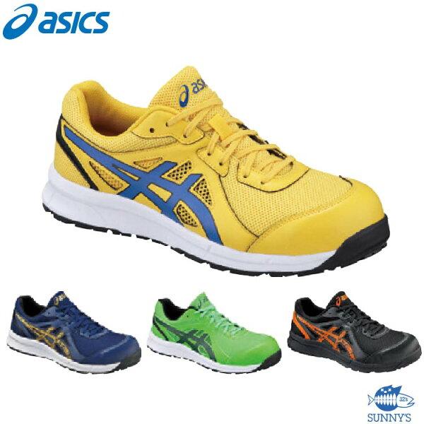 正規品 ASICSアシックスFCP106安全靴スニーカーウィンジョブJSAA認定品25.0cm〜28.0cmおしゃれ作業服作業