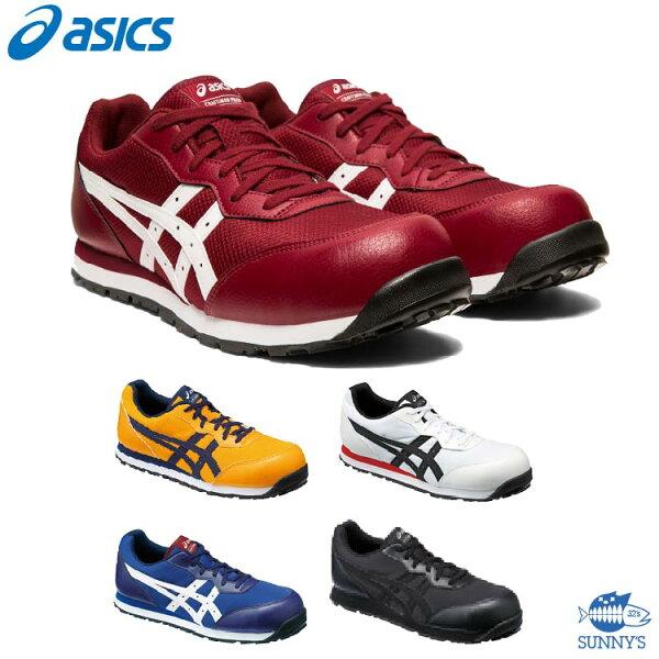 宅急便450円 ASICSアシックスFCP201安全靴スニーカー軽量メッシュ素材A種先芯αゲル耐油ラバーウィンジョブJSAA認