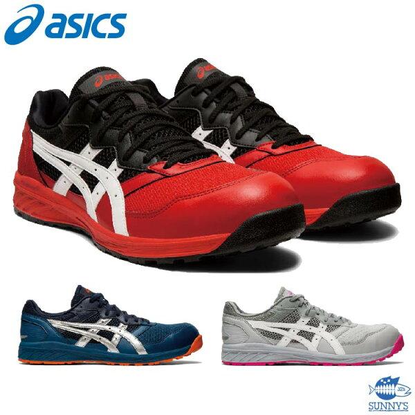 ASICSアシックス安全靴最新モデルFCP210CP210シューレース紐タイプローカット2EA種先芯αゲル耐油ラバーウィンジョブ