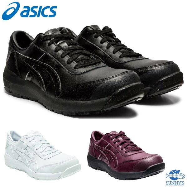 ASICSアシックス安全靴最新モデルFCP700CP700シューレース紐タイプローカットA種先芯αゲル耐油ラバーウィンジョブJS