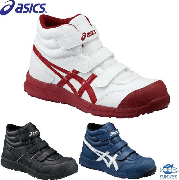 ASICSアシックスFCP302安全靴ベルトタイプハイカットスニーカー軽量メッシュ素材A種先芯αゲル耐油ラバーウィンジョブJSA
