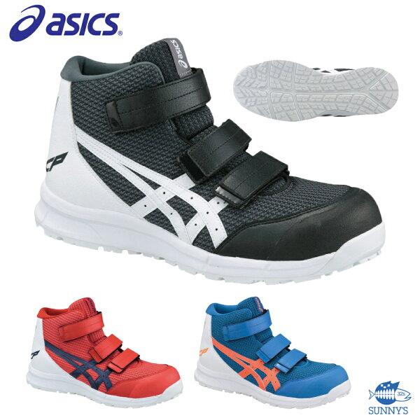 ASICSアシックス FCP203 安全靴スニーカー軽量メッシュ素材A種先芯αゲル耐油ラバーウィンジョブJSAA認定品24.5c