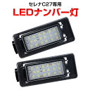 AP LEDリフレクター クリアレンズ 4段階点灯 78連 入数:1セット(左右) トヨタ エスティマ ハイブリッド可 50/20系 2006年〜2019年