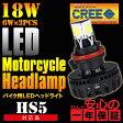 三面発光 LEDヘッドライト HS5 PCX125/150 CREE製 バイク専用 ヘッドランプ LED Hi Lo 18W 6500K 2000LM 12V 1個 1年保証