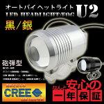 LEDヘッドライトU2チップバイクCREE製砲弾型黒/銀汎用防水12Wオートバイフォグランプ12V~60Vシルバー/ブラックアルミヒートシンクLEDライトストロボ1個