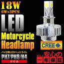 バイク用 三面発光 LED ヘッドランプ ヘッドライト H4 PH7 PH8対応 クリー CREE製LED採用 Hi/Lo 18W 2000LM 1個 LEDバルブHi/Lo切替 1年間保証