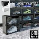 シューズボックス 6個セット クリア ブラック ホワイト 下駄箱 靴箱 スニーカー収納ケース ニーカー収納ボックス 靴収納ボックス 靴収納ケース 展覧ボックス コレクション コンパクト 簡単組立