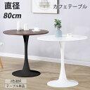 カフェテーブル ダイニングテーブル 丸テーブル テーブル 円型 おしゃれ ホワイト ブラック 北欧 一人暮らし イームズテーブル 直径80cm