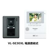 パナソニック ドアホン VL-SE30XL 録画機能 3.5型カラー液晶モニター 電源直結式