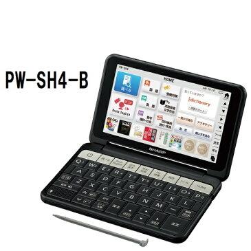 シャープ SHARP 電子辞書 Brain PW-SH4-B ブラック系