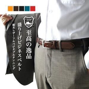 【月間優良ショップ】ベルト メンズ 本革 ビジネスベルト 日本製 栃木レザー 30mm ハンドメイド 本革ベルト 革ベルト メンズベルト 紳士ベルト 男性 カジュアル おしゃれ 黒 茶色 実用的 ブランド フォーマル スーツ