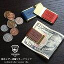 【月間優良ショップ】マネークリップ 札バサミ 札ばさみ 真鍮