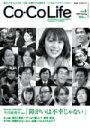 こころのバリアフリーマガジンCo-Co Life Vol.6