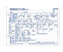 介護記録用紙 サービス実施記録テレッサ万能型 20冊