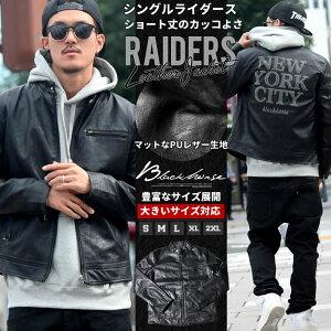 大きいサイズ メンズ BLACK HORSE ブラックホース ライダースジャケット メンズ シングル レザージャケット フェイクレザー B系 ファッション