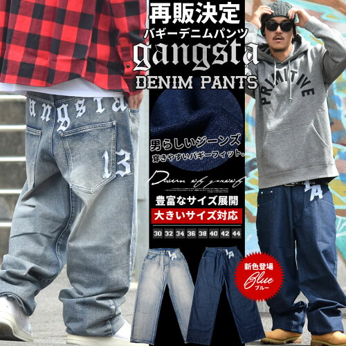 DOP ディーオーピーデニムパンツ メンズ バギーパンツ ロング デニム 極太B系 ファッション HIP HO...