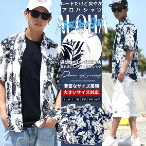 【メール便対応】大きいサイズ メンズ 半袖 シャツ アロハシャツ 花柄 シャツ サーフ ストリート系 2L 3L 4L 5L 6L M L XL XXL 2XL 3XL アメカジ ビックサイズ 大きめ ゆったり 夏 メンズ 通販