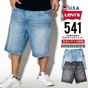 リーバイス ハーフパンツ 541 Levis Levi's デニムショーツ ジーンズ スリムフィット ジップフライ USAモデル b系 ファッション アメカジ