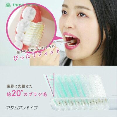 斜め歯ブラシ20°PV
