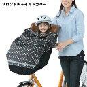 フロントチャイルドカバー [ KW−747BD 自転車 子供用 チャイルドカバー 雨の日 簡単 装着 かわいい 水玉 ブラックドット チャイルドシート ]