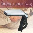 世界最小サイズ 明るいLEDライト 連続点灯時間100時間以上 BOOK LIGHT ブックライト mini FT