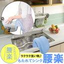もたれてシンク 腰楽 〈 洗い物 楽ちん もたれる 低いキッチン シンク 引っ掛ける 腰痛対策 台所