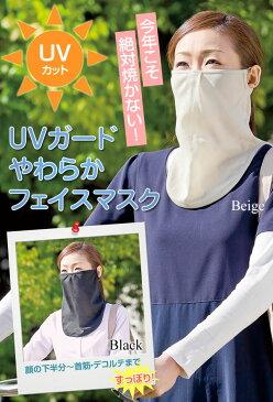 やわらかフェイスマスク 大判 UVカット 紫外線対策 グッズ 直射日光 日焼け 日焼け防止 フェイスマスク UVガード 紫外線 予防 UV 対策 強い 日差し 防止 通気性 便利