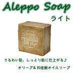 アレッポの石鹸 ライトタイプ 180g 母の日 贈り物 アレッポ石鹸 オリーブ ローレル オイル 無添加 シリア産 オリーブ石鹸 オーガニック 石けん