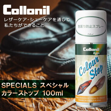 コロニル カラーストップ 100ml 〈 色落ち防止スプレー 皮革 レザー シューズケア 靴 ブーツ Collonil 〉