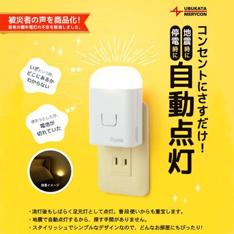 UBUKATA Pioma ここだよライトS UGL3-W 〈 停電 自動点灯 地震対策 ピオマ ライト 充電式 非常灯 〉