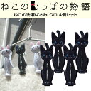 ねこの洗濯ばさみ クロ 4個セット ME11 明邦 〈 洗濯 はさみ 物干し 便利 猫 黒猫 キャラクター ファンシーグッズ 〉 2