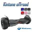 KINTONE オフロード バランススクーター キントーン〈...