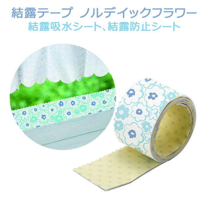 結露テープ ノルディックフラワー セイエイ 清水産業 〈 結露 テープ 自然蒸散 窓 結露防止シート かわいい 水滴 暖房 〉