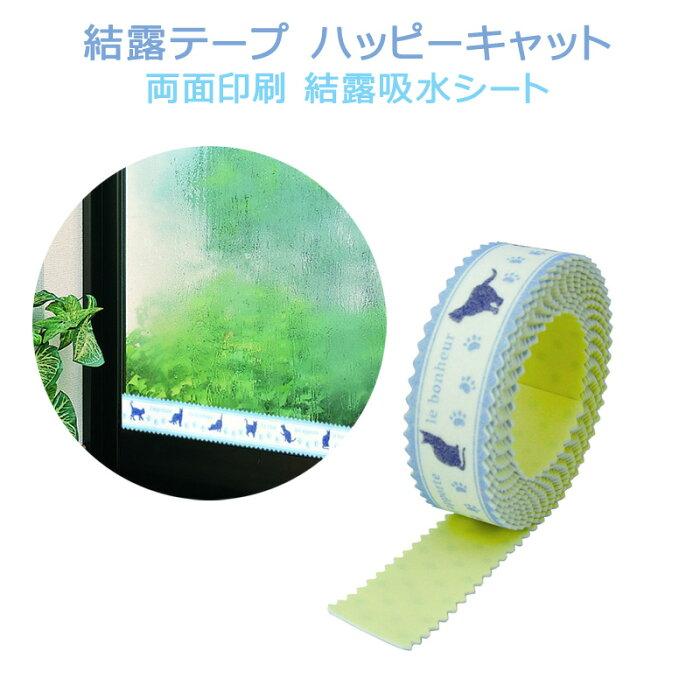 結露テープ ハッピーキャット セイエイ 清水産業 〈 結露 テープ 自然蒸散 窓 結露防止シート かわいい 水滴 暖房 〉