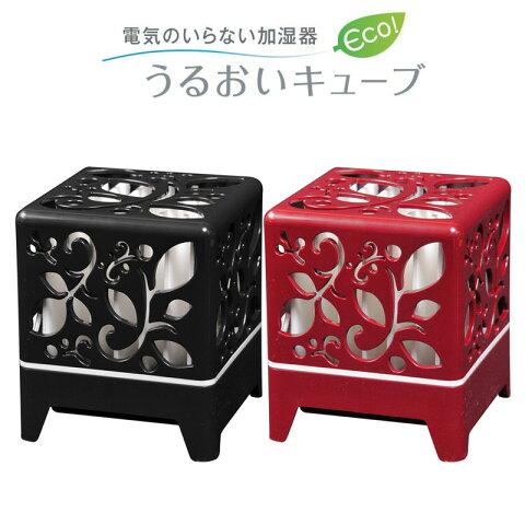 うるおいキューブ 電気を使わない加湿器 〈 エコ eco 水 フィルター 加湿 自然蒸発 コンパクト 電気をつかわない 〉