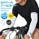A-KG UV クール アームカバー AC48-55 夏用 腕カバー 冷感 最新 モデル ランニング スポーツ