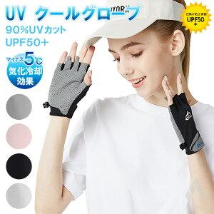 A-KG UV クール ハーフフィンガー グローブ G11-26 指出し 手袋 UVカット 最新 2020 モデル サイクリング ランニング ゴルフ バイク スポーツ メンズ レディース