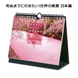 LW502 死ぬまでに行きたい! 世界の絶景 日本編 卓上 壁掛け 両用 2021年 カレンダー