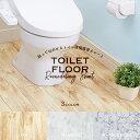 トイレ床模様替えシート 〈 防水シート トイレ床 リメイクシート……
